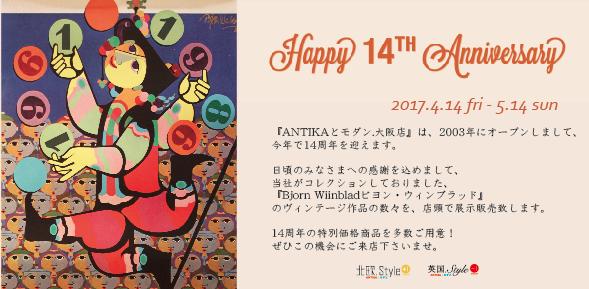 1704antika_anniversary