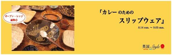 1708eikoku-curryplate