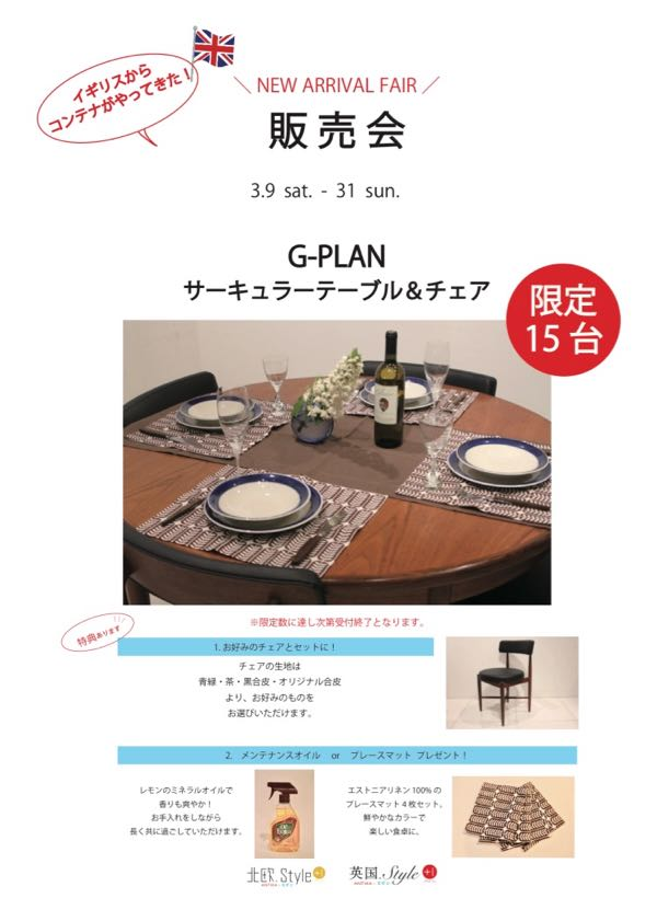 G-PLAN販売会