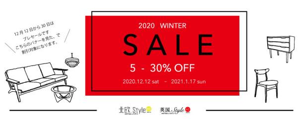 2020winter_sale