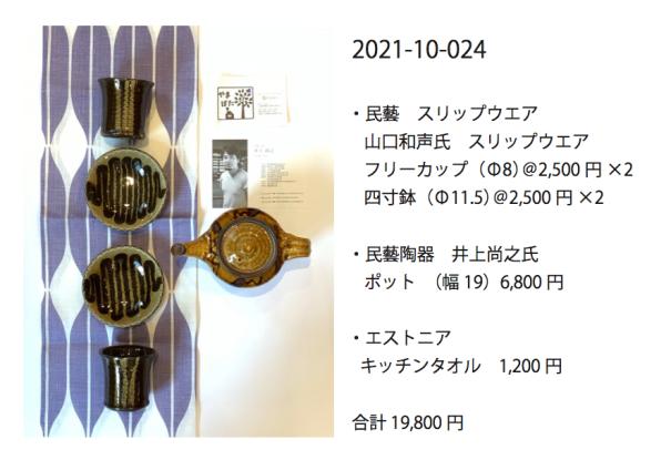 2021-10-0024