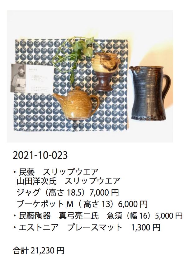 2021-10-023